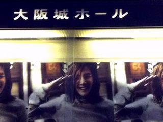 20111022 大阪城ホール 002.jpg